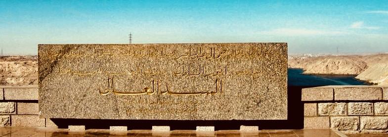 Aswan, Egypt, High Dam, sign in Arabic